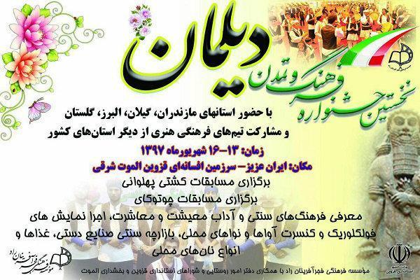 نخستین جشنواره فرهنگ و تمدن دیلمان در الموت شرقی برگزار می گردد